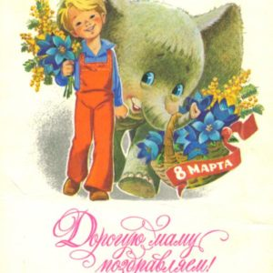 Congratulations dear mother, 1978