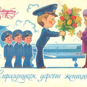 Congratulations dear women, 1979