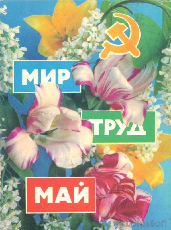 Peace, labor, May, 1972