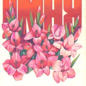 1 мая, 1979 год