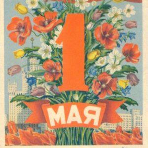 Happy May 1, 1953