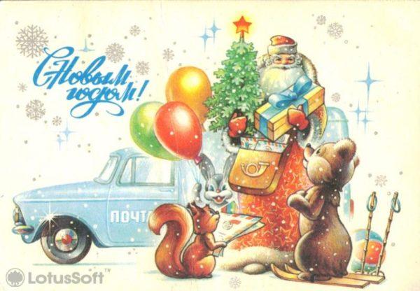 Happy New Year 1981