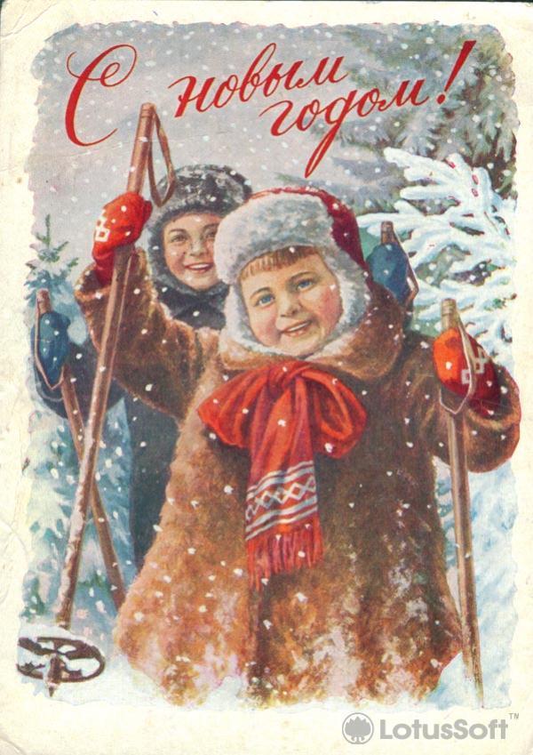 С новым годом, 1958 год