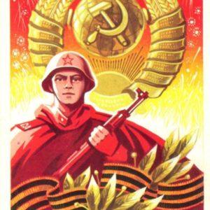 Вооруженные сили СССР-оплот мира и труда!, 1979 год