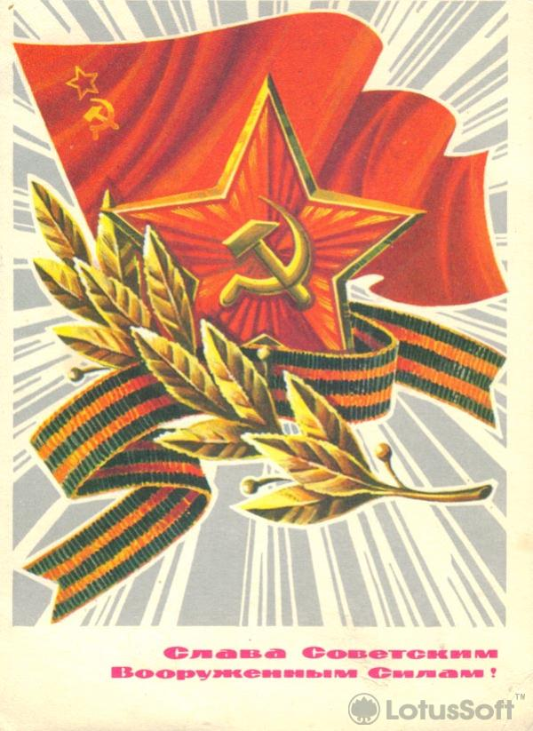 Glory to the Soviet armed forces in 1973