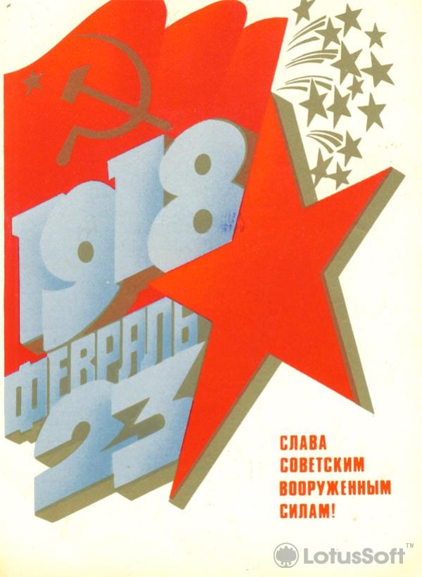 Glory to the Soviet armed forces in 1982