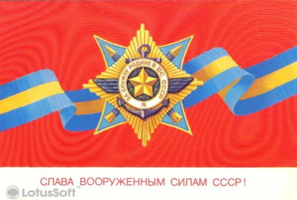 Glory to the Soviet armed forces in 1987