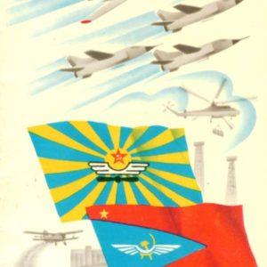 Happy Air Fleet of the USSR, 1981