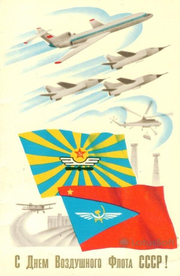 С днем воздушного флота СССР, 1981 год