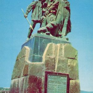 Monument to the dead fishermen, 1971