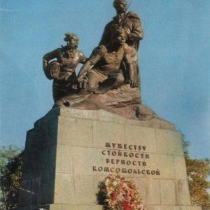 Севастополь, Памятник мужеству, стойкости, верности комсомольской, 1970 год