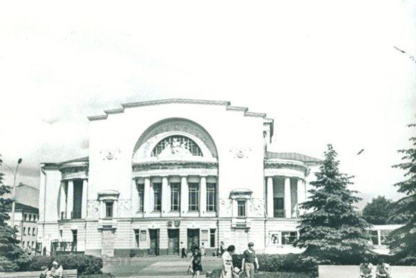 Ярославль. Академический театр имени Ф.Г. Волкова, 1979 год