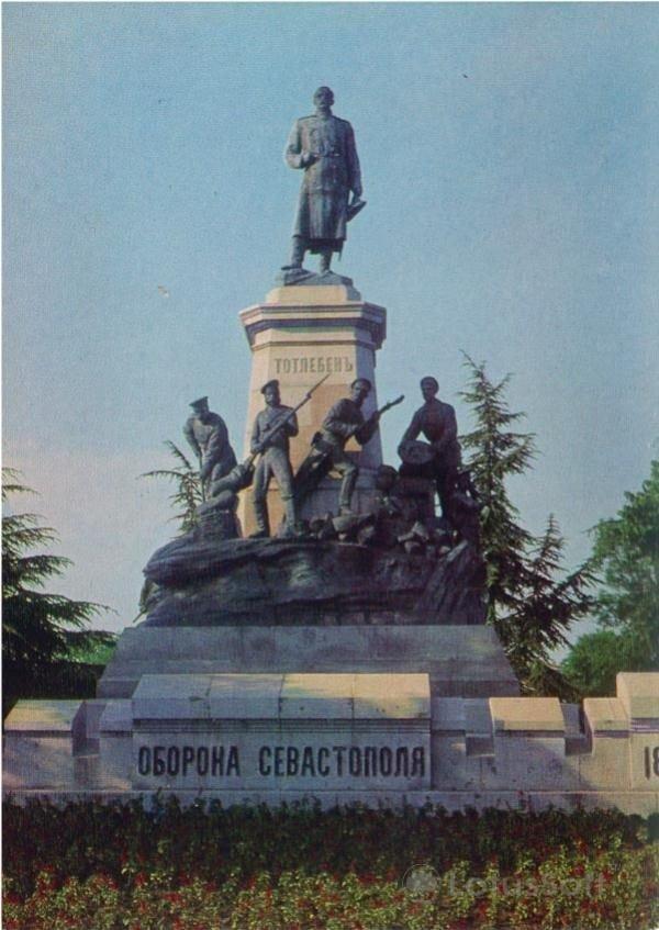Севастополь. Памятник Э.И. Тотлебену, 1977 год
