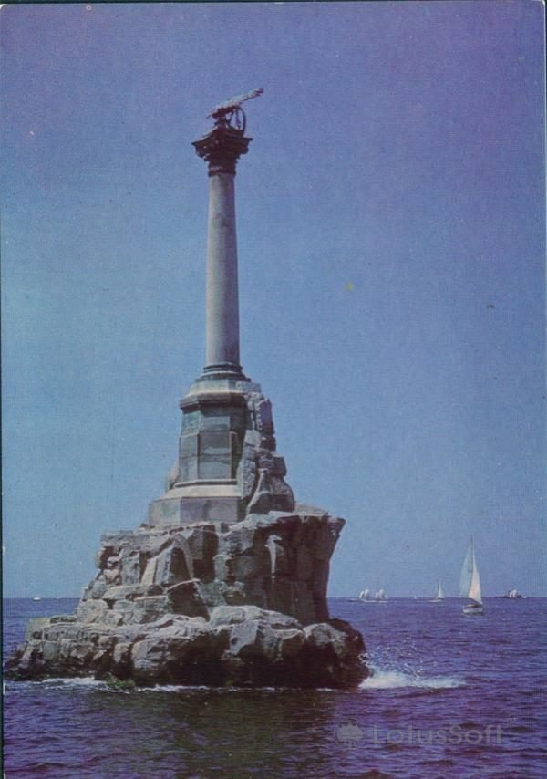 Севастополь. Памятник затополенным кораблям, 1977 год