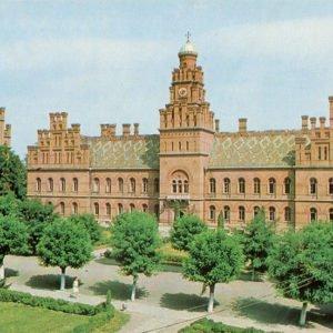 Государственный университет, Черновцы, 1973 год