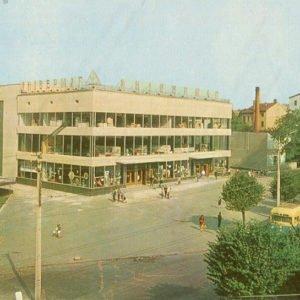 Универмаг, Черновцы, 1973 год