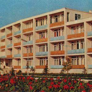 """Sanatorium """"Eugenie Cotton"""", Anapa, 1973"""