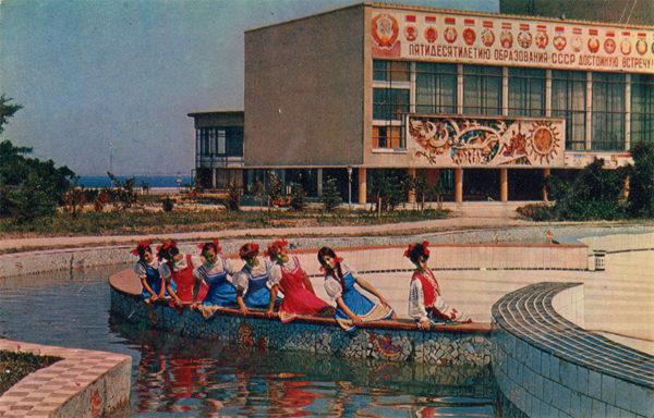 """Дворец культуры """"Курортный"""", Анапа, 1973 год"""