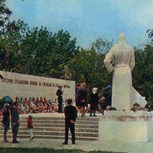 Памятник славы, Анапа, 1973 год
