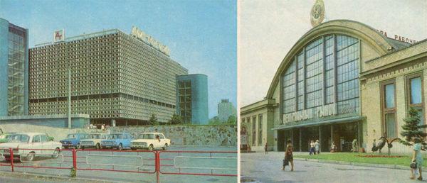 Дом торговли. Центральный рынок, Днепропетровск, 1983 год