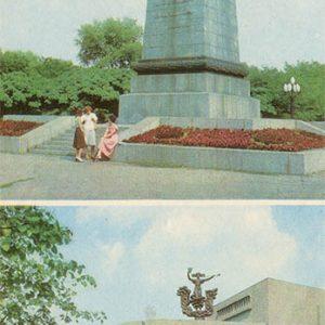 Памятник Т.Г. Шевченко. Музыкально-драмматический театр, Днепропетровск, 1983 год