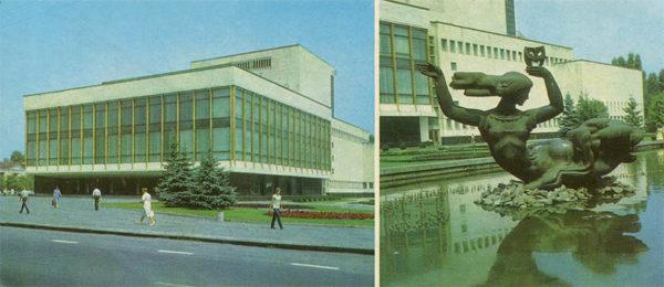 Театр оперы и балета, Днепропетровск, 1983 год