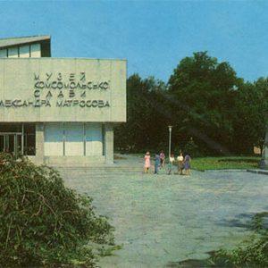 Музей комсомольской славы, Днепропетровск, 1983 год