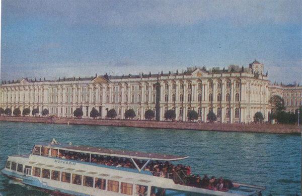 Эрмитаж ,Ленинград, 1984 год