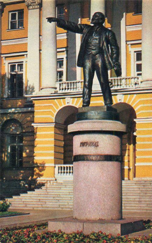 Памятник В.И. Ленину ,Ленинград, 1970 год