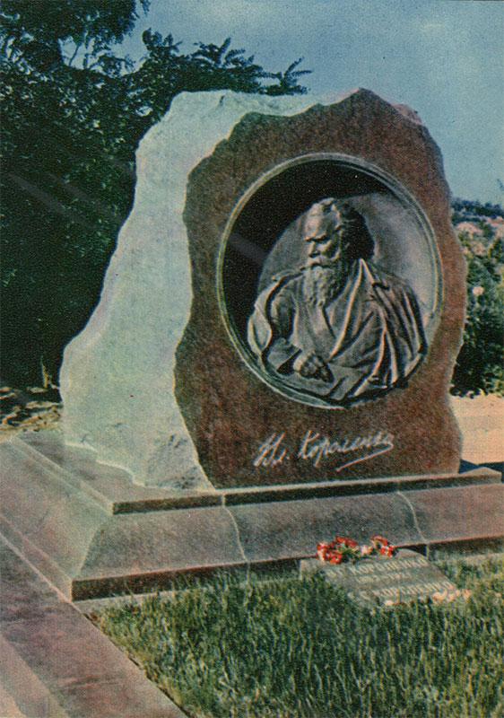 Памятник на могиле В.Г. Короленко, Полтава, 1963 год