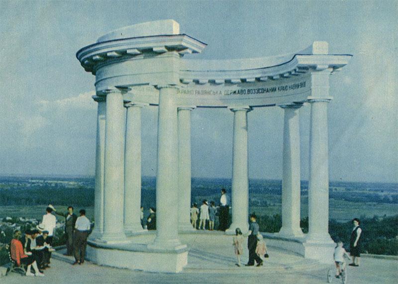 White gazebo, Poltava, 1963