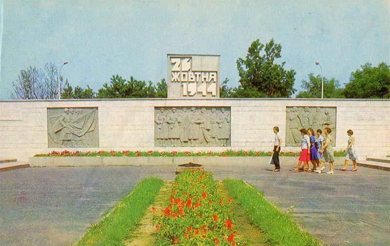Мемориал в честь освобождения города, Мукачево, 1979 год