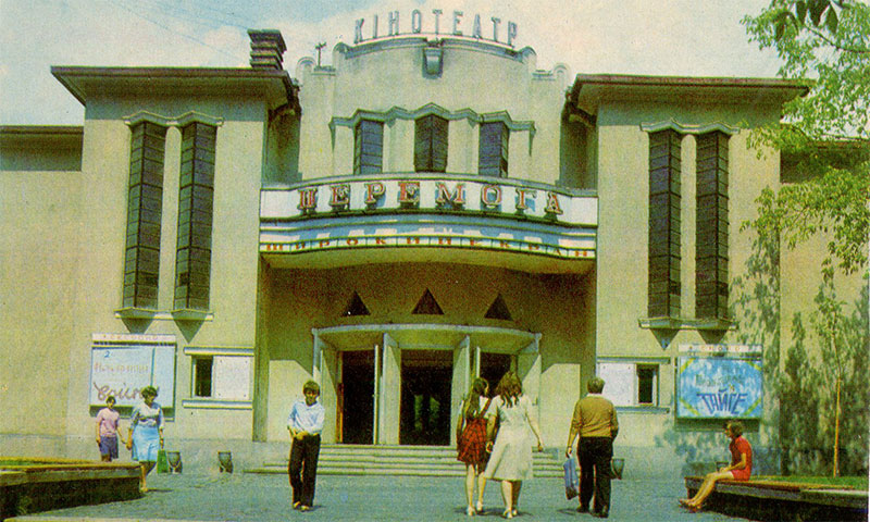 """Кинотеатр """"Победа"""", Мукачево, 1979 год"""