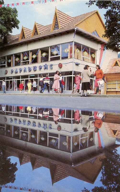 """Дом торговли """"Эдельвейс"""", Яремча, 1990 год"""