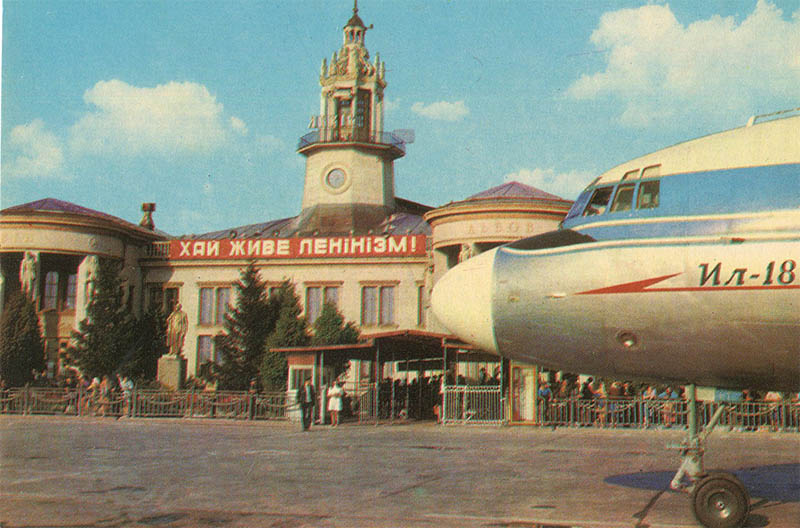 Аэропот, Львов, 1971 год