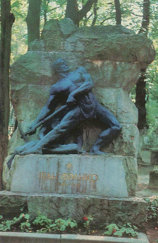 Памятник И. Франко, Львов, 1971 год