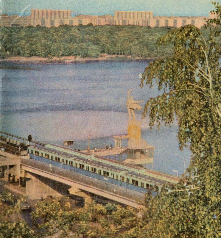 Metro Bridge, Kiev, 1970