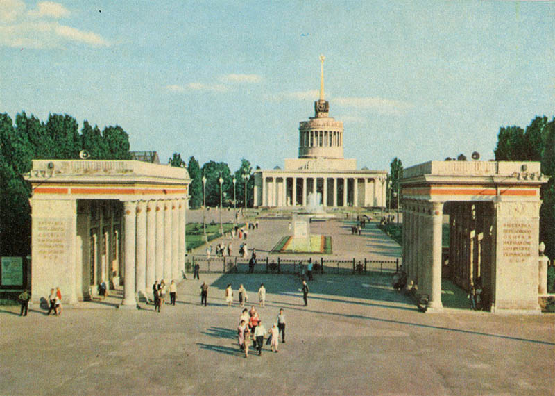 The main entrance to the Exhibition Center of the Ukrainian SSR, Kiev, 1970