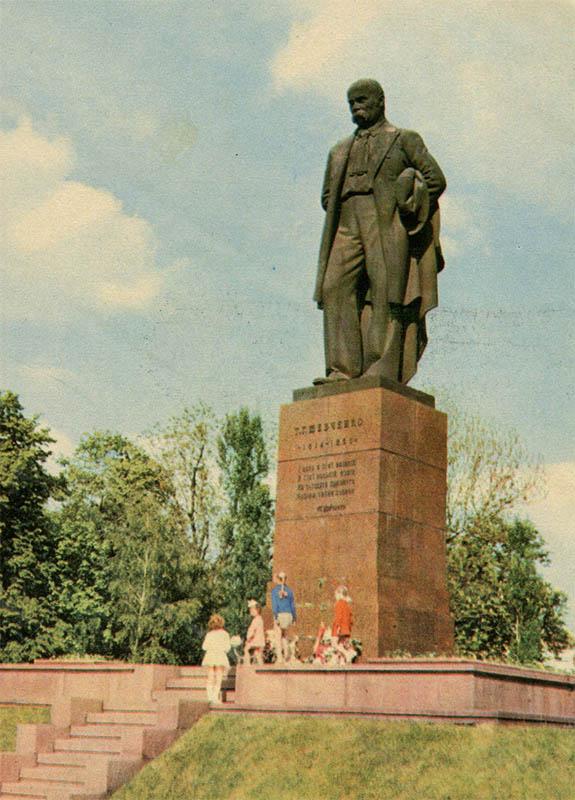 Памятник Т.Г. Шевченко, Киев, 1970 год