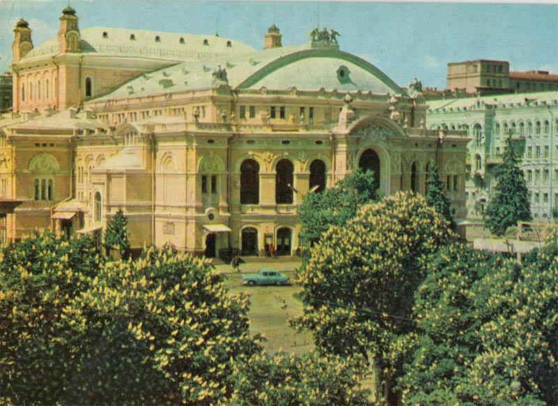 Academic Opera and Ballet Theater. TG Shevchenko, Kyiv, 1970