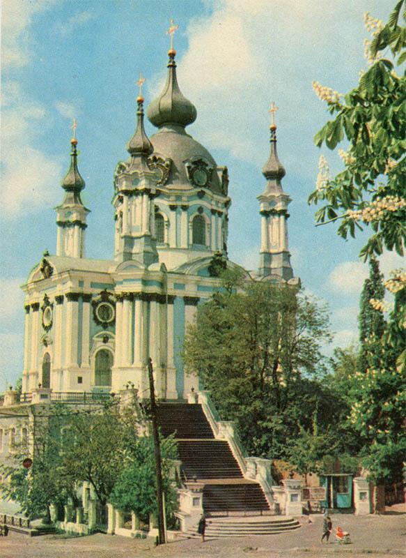 Alexander Church, Kiev, 1970