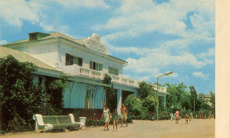 Дом творчества писателей, Феодосия, 1978