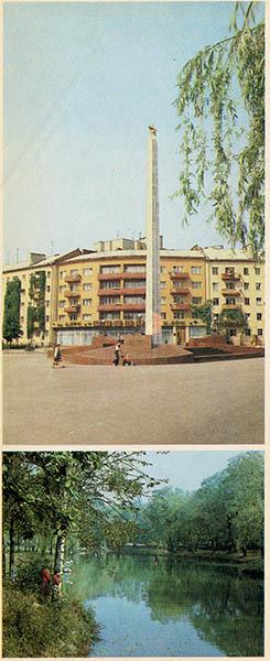 Obelisk in honor of the development of the city of Ivano-Frankivsk, 1987