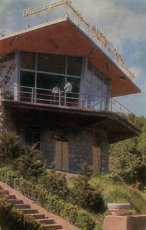 "Ресторан ""Гарун"" Дилижан, 1976"