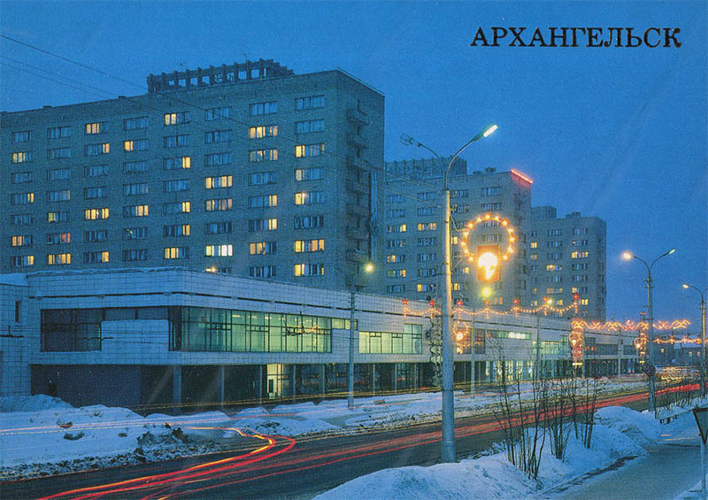 Street Engels Arkhangelsk, 1989